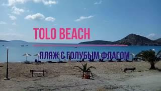 Пляж Толо, Пелопеннес Греция май 2018 Tolo Beach, Greece