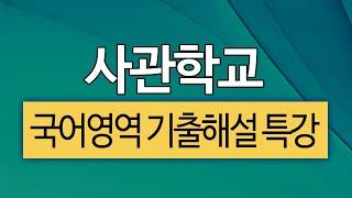 2013 사관학교 언어영역 기출해설 특강 01