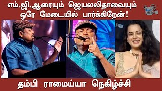 thambi-ramaiah-speech-thalaivi-trailer-launch-kangana-ranaut-arvind-swamy-hindu-talkies