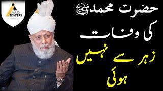 Prophet Muhammad (sa) Did Not Pass Away Due to Poisoning حضرت محمد ﷺ کی وفات زہر سے نہیں ہوئی