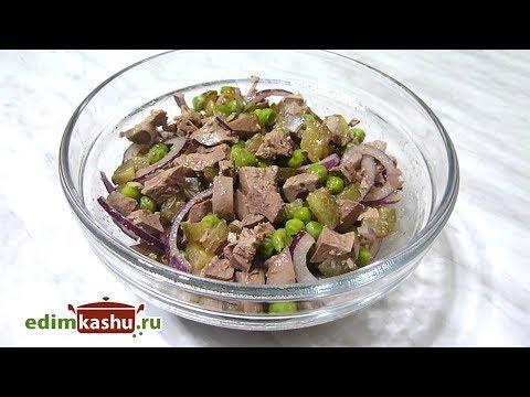 Печеночный Салат с зеленым Горошком и солеными Огурцами