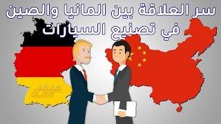 الصين وخفايا جذب صناع السيارات الألمانية للإنتاج على أرض التنين - فلوق#7