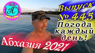 Абхазия 2021 погода и новости 3 января Выпуск 445 ночью 6 днем 17 море 13 2