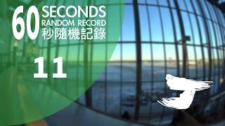 【Channel J】# 11: Stockholm Arlanda Airport   斯德哥爾摩 阿蘭達機場 (4K)