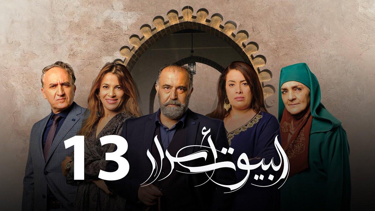 Al Boyout Asrar - Ep 13 - ﺍﻟﺒﻴﻮﺕ ﺃﺳﺮﺍﺭ الحلقة