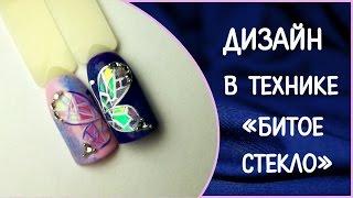 Дизайн Бабочка в технике Битое стекло + Градиент