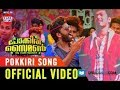 Pokkiri Song | Pokkiri simon | Video Song | Malayalam Movie Songs