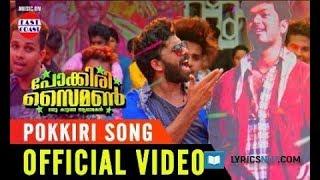 Pokkiri Song | Pokkiri simon | Video Song | Malayalam Movie Songs
