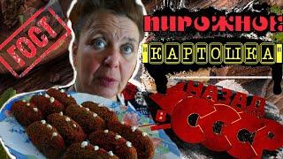 Рецепт из СССР ПИРОЖНОЕ КАРТОШКА Десерт за 5 минут для всей СЕМЬИ Видео рецепты