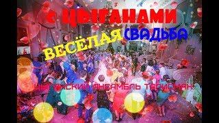 Весёлая свадьба с цыганами - Талисман Волгоград