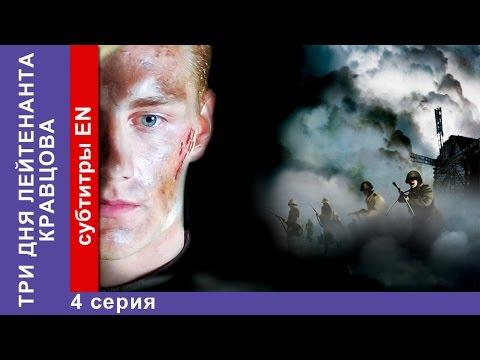 Три Дня Лейтенанта Кравцова / Three Days in the Life of Lt. Kravtsov. 4 Серия. StarMedia