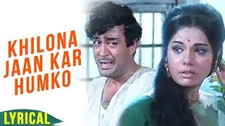 Khilona Jaan Kar With Lyrics | Khilona | Mohammed Rafi | Laxmikant Pyarelal | Sanjeev Kumar | Mumtaz