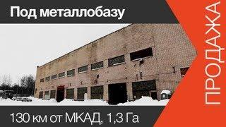 Продажа производственных помещений | www.skladlogist.ru |(, 2013-03-11T15:35:35.000Z)
