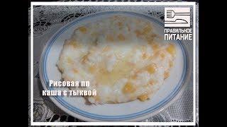 Рисовая пп каша с тыквой - ПП РЕЦЕПТЫ: pp-prozozh.ru