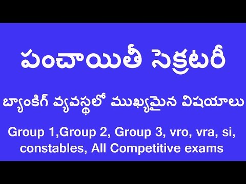 banking  vyavastha panchayat secretary group 3, group 2, group 1 vro, vra all competitive exams