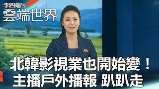 北韓影視業也開始變!主播戶外播報 趴趴走- 李四端的雲端世界