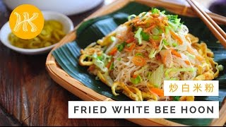 Fried White Bee Hoon (Fried White Rice Vermicelli) 炒白米粉   Huang Kitchen