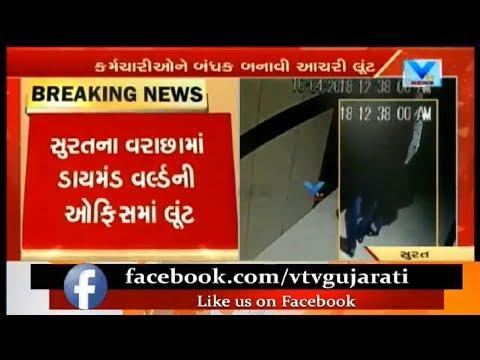 Dacoity at Surat diamond office caught on camera   Vtv News