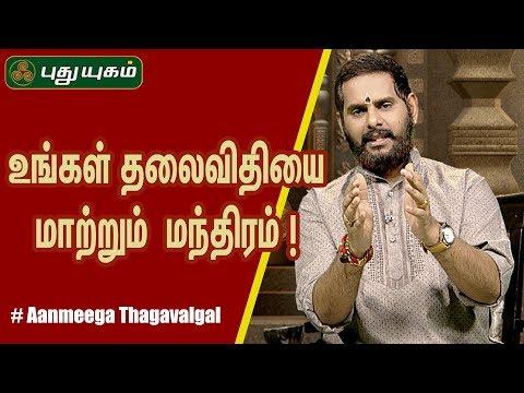 உங்கள் தலைவிதியை மாற்றும்  மந்திரம்   ஆன்மீக தகவல்கள்   Aanmeega Thagavalgal