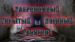 Заброшенный военный полигон с подземным лабиринтом (СПУР)