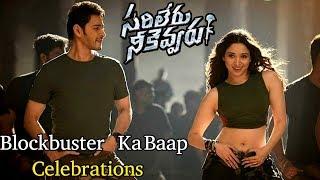 Sarileru Neekevvaru Blockbuster Ka Baap Celebrations | Vijayashanti, Mahesh Babu, Rashmika | SS