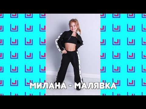 Милана - Малявка (минус) / Я Милана / Детская музыка