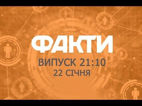 Факты ICTV - Выпуск 21:10 (22.01.2019)
