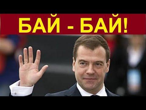 МЕМЫ из соцсетей про отставку МЕДВЕДЕВА!
