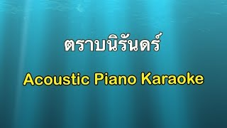 ตราบนิรันดร์ - Ost. สีดาราม ศึกรักมหาลงกา - ปาน ธนพร (Acoustic Piano Karaoke) by เปียว พากย์นรก