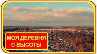 Моя деревня, 20 февраля +7, полет над деревней, природа, вид сверху.