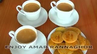 অনেক মজার ইরানি চা ! রাজা বাদশাহদের ইরানি চা বানানোর রেসিপি ! Irani Chai Recipe | Cha Recipe Bengali