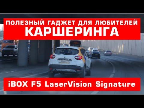 IBOX F5 LaserVision: полезный гаджет для пользователей каршеринга