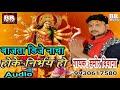 बाजता डीजे नाचा होके निर्भय हो माई जी के जय हो ,2017 Devi Geet,viral song, Bhojpuri,Sameer Diwana,