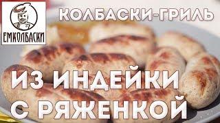 """Колбаски-гриль из индейки с сыром """"Детские"""""""