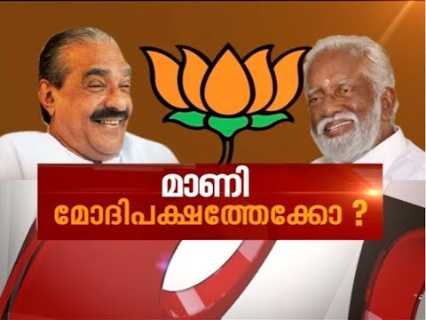 Kummanam Rajasekharan welcomes KM Mani to NDA | News Hour 18 March 2018