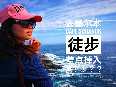 《澳洲 墨尔本 亲子》 Travel Around Melbourne 旅游景点 Cape Schanck Mornington Peninsula 攻略
