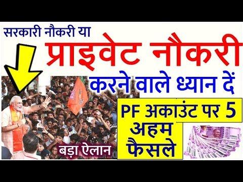 प्राइवेट नौकरी करते हो या सरकारी नौकरी -PF खाते पर ये 5 बड़े फैसले जरूर देखें PM Modi govt news dls