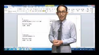 ワードを仕事で使いこなす【ビジネスWord講座~応用編~】 sample - パソコン教室わかるとできる thumbnail