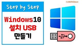 Windows 10 설치 미디어 만들기 (ISO파일, …