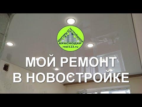 Квартиры от застройщиков в Краснодаре → Мой ремонт в новостройке. Обзор сайта → Real123.ru