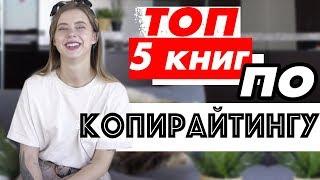 ТОП-5 КНИГ, ЧТОБЫ НАУЧИТЬСЯ КРУТО ПИСАТЬ