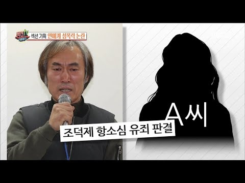 [Section TV] 섹션 TV - Sexual abuse controversy 20171119