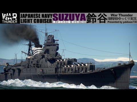 [War Thunder海軍]海戦RBゆっくり実況 IJN 鈴谷