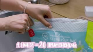 Советы по Стерилизации Детских Бутылочек/ПАКЕТЫ ДЛЯ В МИКРОВОЛНОВОЙ ПЕЧИ Happy Baby. Какой Купить Стерилизатор