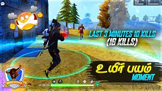 😭உயிர் பயம் Moment !😭| Free Fire Attacking Squad Ranked GamePlay Tamil|Ranked |Tips\u0026TRicks Tamil