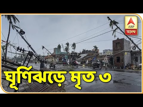 Cyclone Fani – Cuttack devastated as nature's fury hits | ABP Ananda