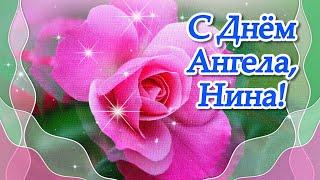 День Ангела Нины! Красивое поздравление для Нины! Именины Нины