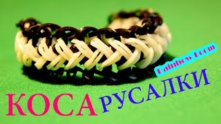 Браслет КОСА РУСАЛКИ из резинок БЕЗ СТАНКА / Rainbow Loom Bands