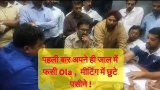 पहली बार अपने ही जाल में फसी Ola ,  मीटिंग में छुटे  पसीने ! TVI