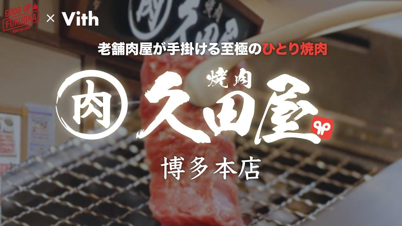 """老舗肉屋が手掛ける至極の""""ひとり焼肉""""!テーブル席でのお食事も楽しめます♪【焼肉 久田屋 博多本店】"""